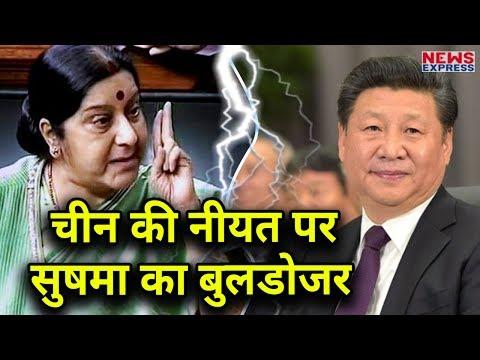 Bhutan को कब्जाने के China के इरादों पर Sushma Swaraj ने चलाया Bulldozer