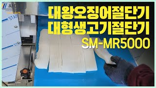 식품기계씨마트 오징어절단기 대왕오징어절단기 오징어세절기…