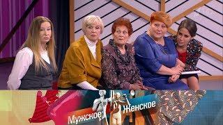 Мужское / Женское - В поисках прошлого. Выпуск от 06.04.2018