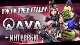 A.V.A Online - презентация глазами Орка