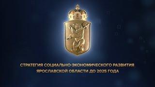 Презентация стратегии социально-экономического развития Ярославской области до 2025 года