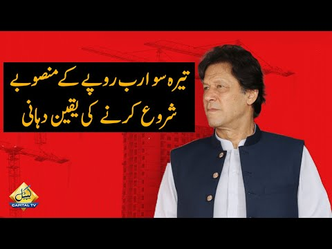 Inside story of NCC meeting Chaired by PM Imran Khan on Housing, Construction and Development