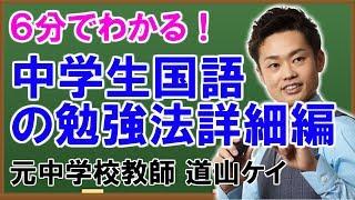 道山ケイ 友達募集中〜 ☆さらに詳しい!!中学生の国語勉強法詳細編の記事...