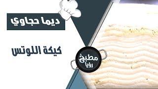 كيكة اللوتس - ايمان عماري