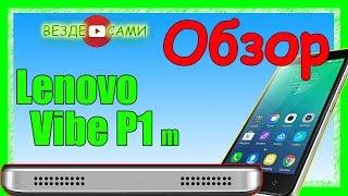 Lenovo Vibe P1 m40. Обзор смартфона Lenovo Vibe P1 m40. Недорогой телефон от МВидео(Покупки с возвратом по ссылке: https://letyshops.ru/soc/sh-1/?r=647723 Возврат с покупок 8,5% на Ali: https://www.admitad.com/ru/promo/?ref=b26be49ed8..., 2016-01-06T10:31:07.000Z)