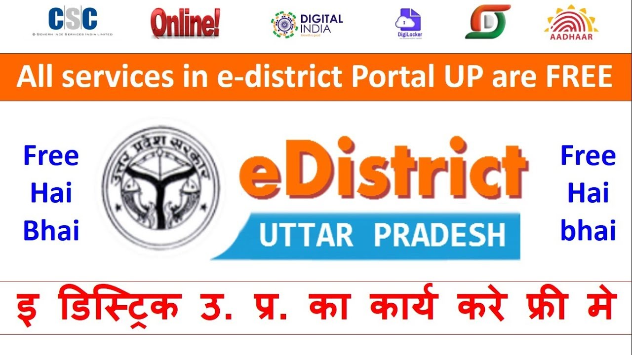 All services in e-district Portal UP are FREE | इ डिस्ट्रिक उ  प्र  का  कार्य करे फ्री मे
