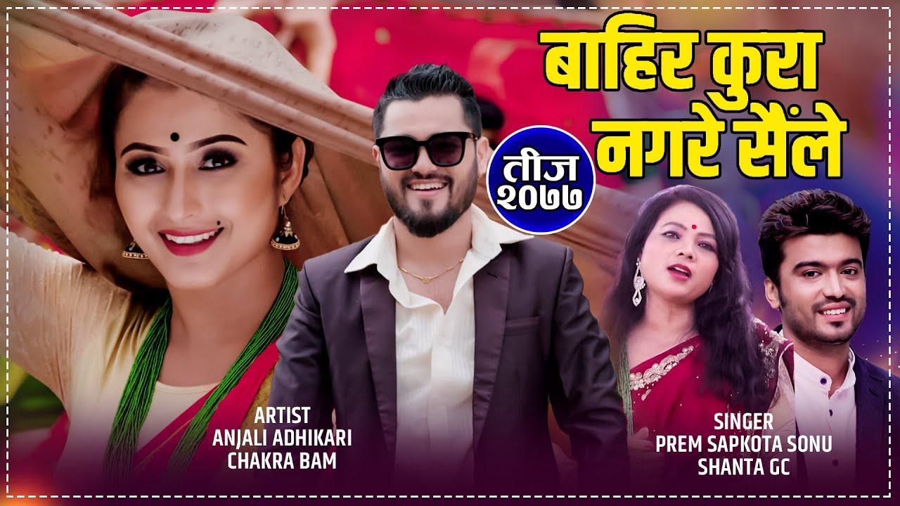 Teej Song 2077 बाहिर कुरा Bahira Kura nagare saile by Prem Sapkota & Shanta Gc Ft. Anjali & Chakra