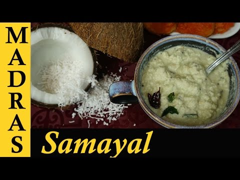 Coconut Chutney In Tamil | Thengai Chutney Recipe | How To Make Coconut Chutney For Dosa / Idli