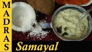 Coconut Chutney in Tamil