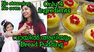 Trying out viral cooking recipes|Only 4 ingredients|10 min, No oven‌, steaming, BREAD PUDDING|Asvi