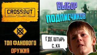 Топ фанового оружия в Crossout: версия подписчиков