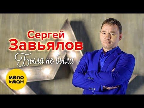Сергей Завьялов - Была не была (Studio Video)