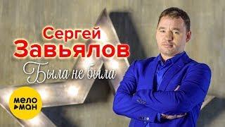Смотреть клип Сергей Завьялов - Была Не Была