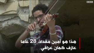 عازف كمان يتحدى تنظيم الدولة الإسلامية