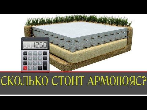 армопояс цена за 1м прайс
