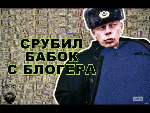 Судебное заседание по иску Полицейского к блогеру на сто тысяч рублей.