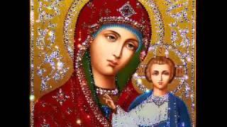 'Молитва ко Пресвятой Богородице' (песня)(С этой песней группа победила на Международном фестивале современной православной песни