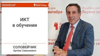 ИКТ в обучении смысловому чтению трудных классических текстов на русском языке.