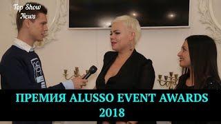 """Премия """"ALUSSO Event Awards 2018""""   Top Show News - новости шоу-бизнеса"""