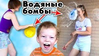 Мокрый ЧЕЛЛЕНДЖ! Света и Богдан играют