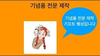 기업행사기념품 안티바이러스키트 장우산 단체제작