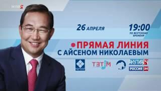 Телеканалы «Якутия 24» и НВК «Саха» покажут «Прямую линию» с главой республики Айсеном Николаевым