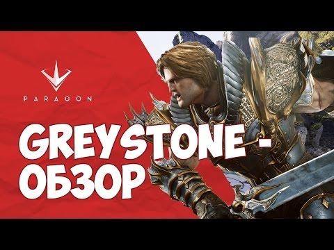 видео: paragon. greystone - обзор.