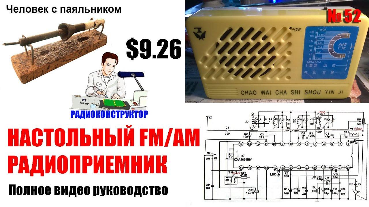 Радиоприемник БЗРП РП-316 - YouTube