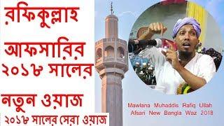 New Islamic Bangla Waz Mahfil 2018 By Mawlana Rafiq Ullah Afsari