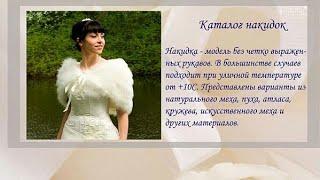 2009г. Свадебные шубки накидки зонты и другое