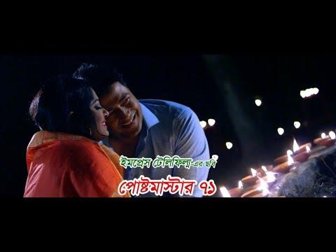 Post Master 71    Trailer   Bangla Movie   Ferdous   Moushumi   Channel i TV