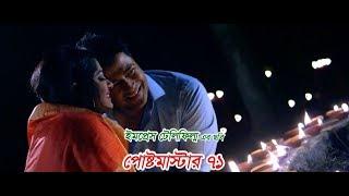 Post Master 71 |  Trailer | Bangla Movie | Ferdous | Moushumi | Channel i TV