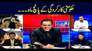 Off The Record   Kashif Abbasi   ARYNews   22 January 2019