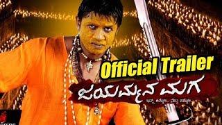 Jayammana Maga - Official Trailer | Duniya Vijay | Arjun Janya