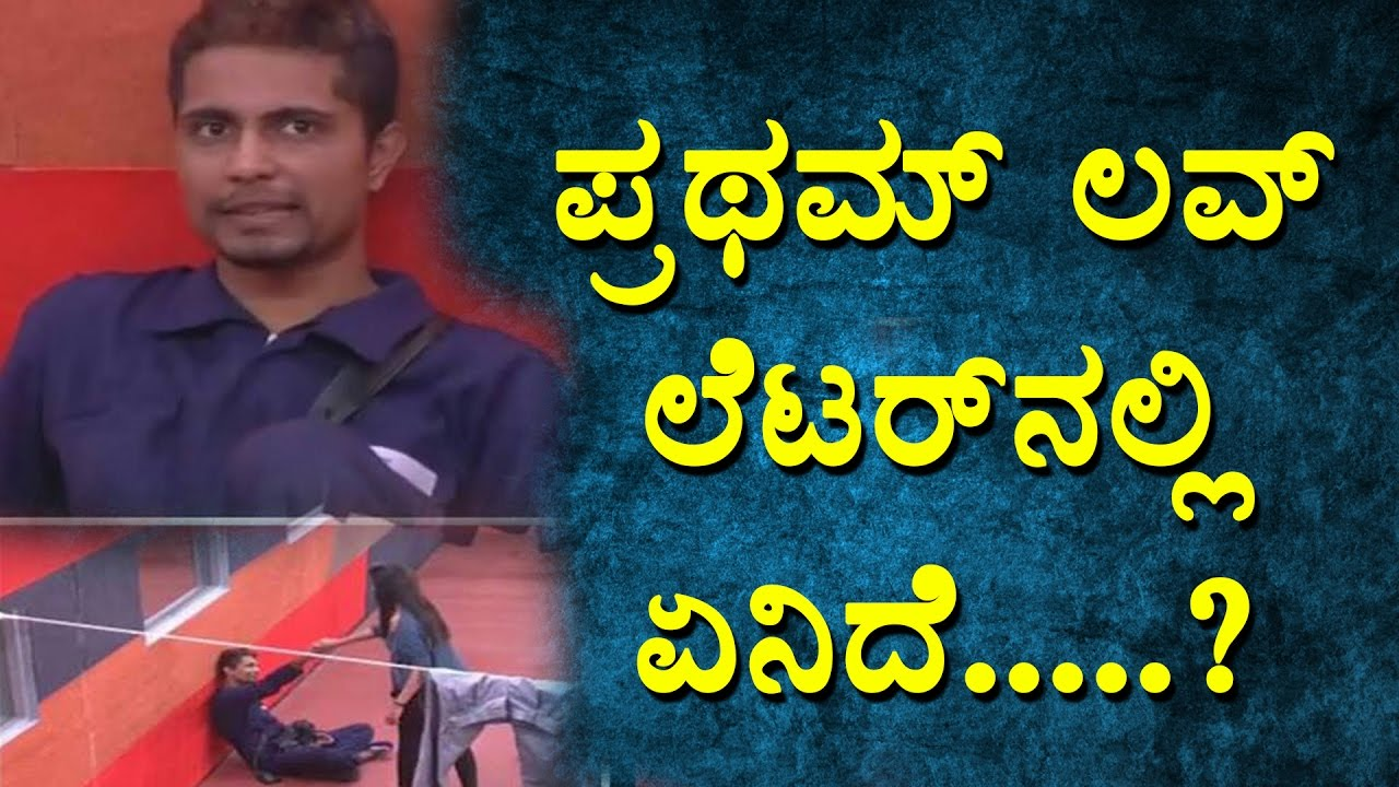 Sudeep revealed pratham love letter secret pratham written love sudeep revealed pratham love letter secret pratham written love latter to sanjana top kannada tv altavistaventures