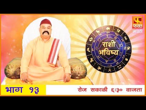 Bhavishya 2021 rashi marathi Daily Rashi