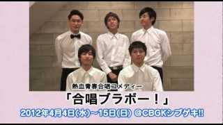 熱血青春合唱コメディ! 舞台『合唱ブラボー!』 作:東野ひろあき 演出...