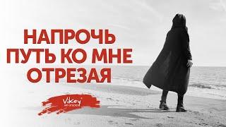 """Стихи """"Напрочь путь ко мне отрезая"""" В.Тушновой, читает В.Коржневский (Vikey), 0+"""