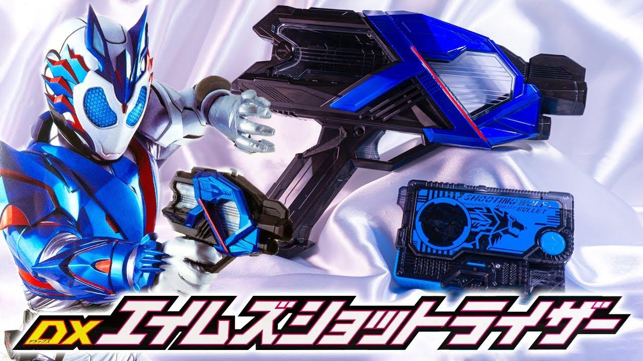 【ゼロワン】銃型の変身アイテムでショットライズ!これはまるで最高のお宝だ!「変身ベルト DXエイムズショットライザー」を開封!