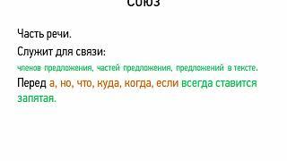 Союз (5 класс, видеоурок-презентация)