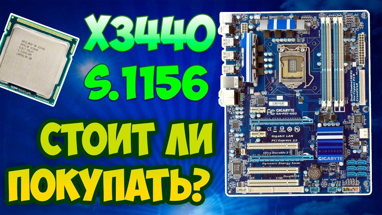 Честно о сокете 1156 / xeon х3440 с алиэкспресс за 1000 руб  - стоит ли  покупать?