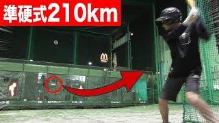 準硬式で球速210km!命の危険を感じる…奈良県のバッセン! thumbnail