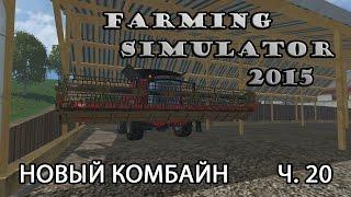 Farming Simulator 2015 ч.10 Посадка деревьев