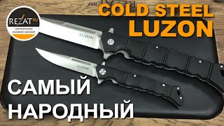 Cold Steel Luzon - Самый народный складной нож | Обзор Rezat.ru