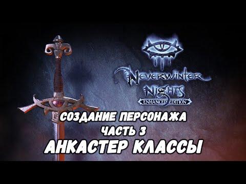 Гайд по Neverwinter Nights: Enhanced Edition | Часть 3: Анкастер классы.