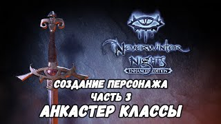 Гайд по Neverwinter Nights: Enhanced Edition | Часть 3: Анкастер классы.