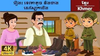 រឿង៖ ទេវតាតូច និងជាងដេរស្បែកជើង -Elves And the Shoe Maker - រឿងនិទានខ្មែរ - Khmer Fairy Tales