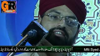 Peer Syed Azmat Shah Sahib panjtan pak conference by city sound haripur