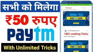 Earn ₹50 Free Paytm Cash | Instant payment with One Device Tricks | Unlimited Tricks Today 2020