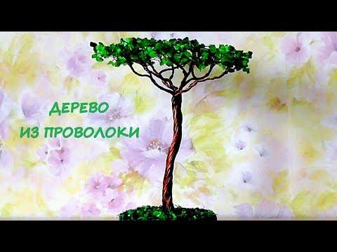 Дерево из проволоки своими руками. Мастер-класс по созданию дерева